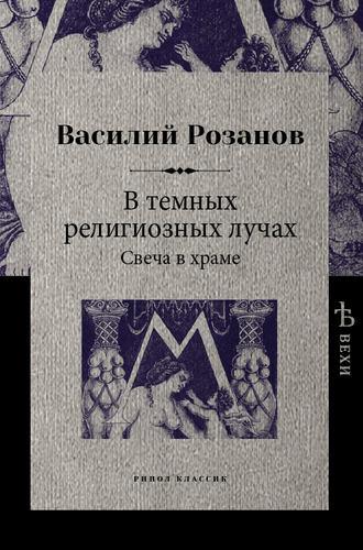 Василий Розанов, В темных религиозных лучах. Свеча в храме