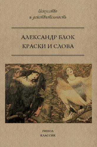 Александр Блок, Краски и слова