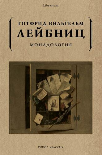 Готфрид Вильгельм Лейбниц, Монадология