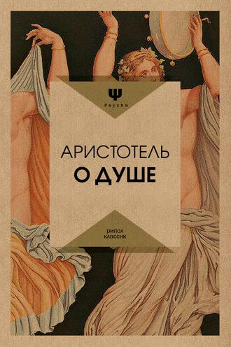 Аристотель, О душе