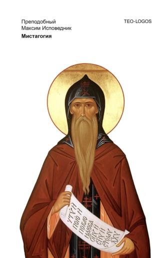 Преподобный Максим Исповедник, Мистагогия