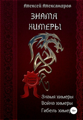 Алексей Александров, Знамя химеры