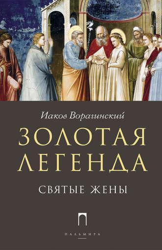 Иаков Ворагинский, Золотая легенда. Святые жены