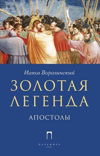 Иаков Ворагинский, Золотая легенда. Апостолы