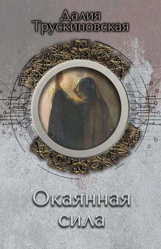 Далия Трускиновская, Окаянная сила