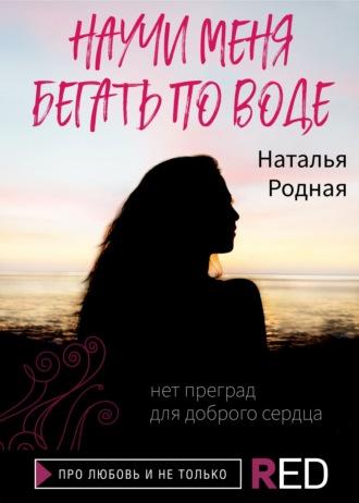 Наталья Родная, Научи меня бегать по воде
