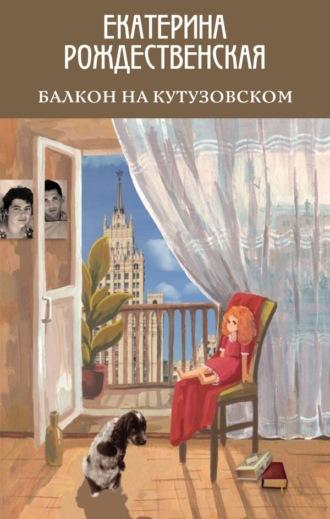 Екатерина Рождественская, Балкон на Кутузовском