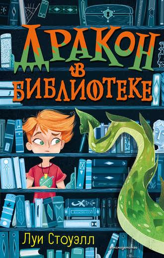 Луи Стоуэлл, Дракон в библиотеке