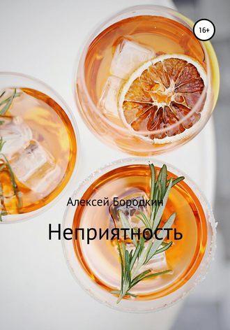 Алексей Бородкин, Неприятность