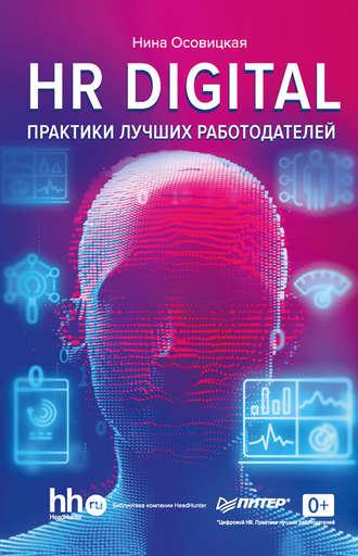 Нина Осовицкая, HR DIGITAL. Практики лучших работодателей