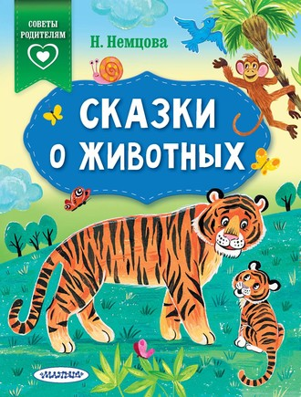 Наталия Немцова, Сказки о животных