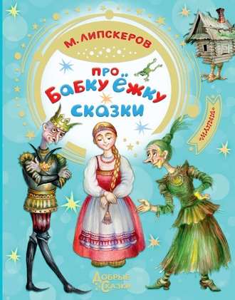 Михаил Липскеров, Про Бабку Ёжку