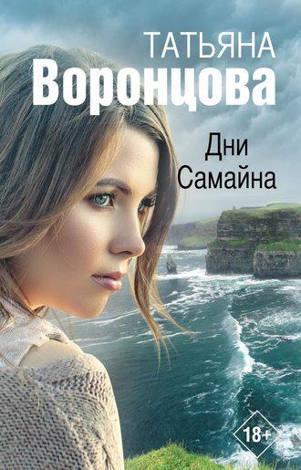Татьяна Воронцова, Дни Самайна