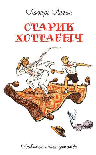 Лазарь Лагин, Старик Хоттабыч