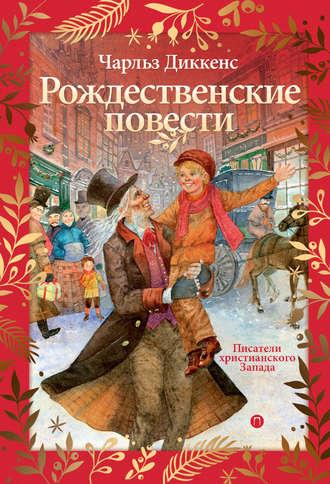 Чарльз Диккенс, Рождественские повести
