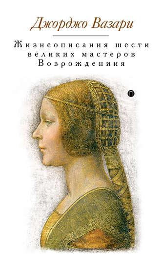 Джорджо Вазари, Жизнеописания шести великих мастеров Возрождения