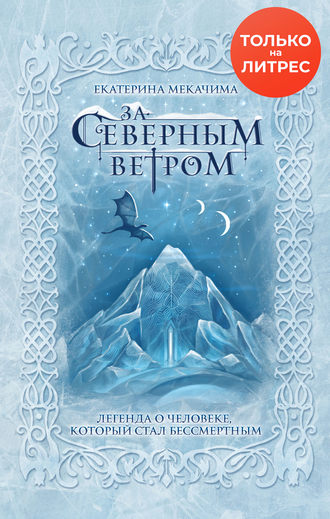Екатерина Мекачима, За Северным ветром