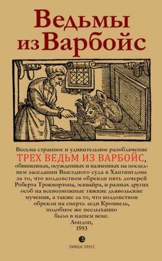 Неизвестный автор, Ведьмы из Варбойс. Хроники судебного процесса