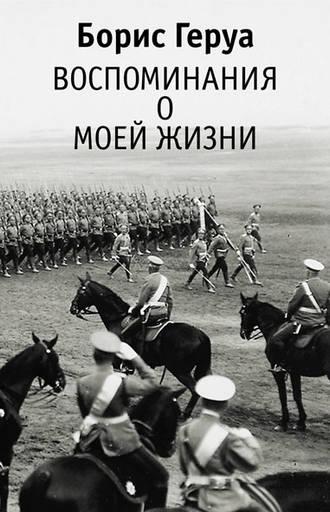 Борис Геруа, Воспоминания о моей жизни