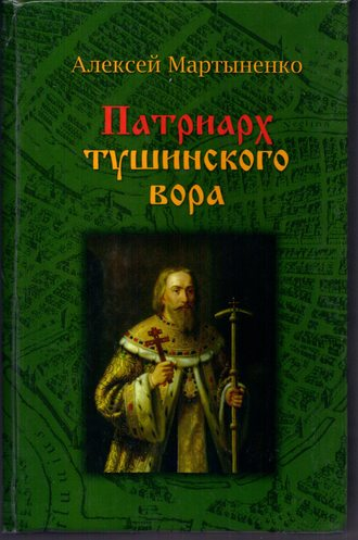 Алексей Мартыненко, Патриарх Тушинского вора