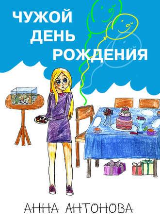 Анна Антонова, Чужой день рождения