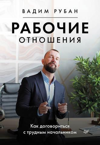 Вадим Рубан, Рабочие отношения. Как договориться с трудным начальником
