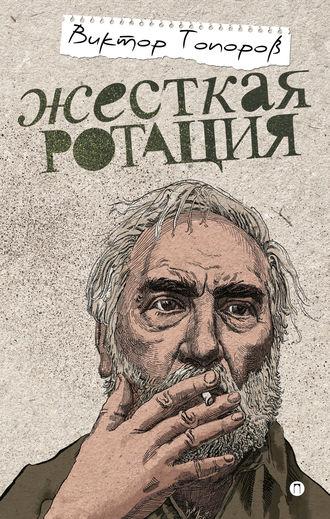 Виктор Топоров, Жесткая ротация