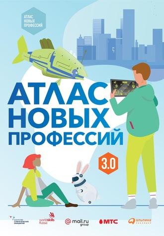 Дарья Варламова, Дмитрий Судаков, Атлас новых профессий 3.0