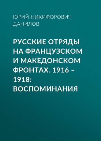 Юрий Данилов, Русские отряды на Французском и Македонском фронтах. 1916–1918. Воспоминания