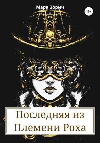 Мара Зорич, Последняя из Племени Роха