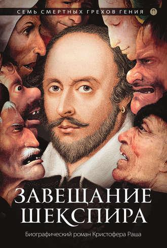 Кристофер Раш, Завещание Шекспира