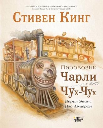Стивен Кинг, Берил Эванс, Паровозик Чарли Чух-Чух