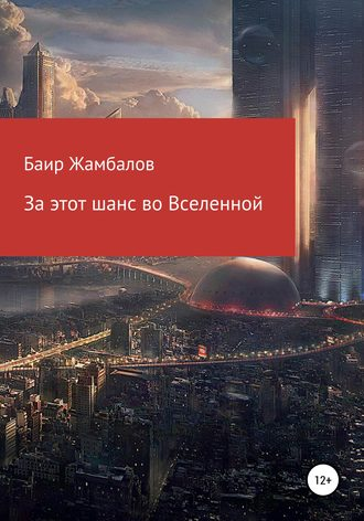 Баир Жамбалов, За этот шанс во Вселенной