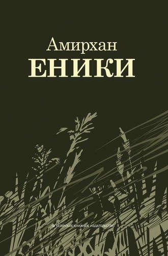 Амирхан Еники, Повести и рассказы