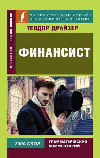 Теодор Драйзер, Финансист / The Financier