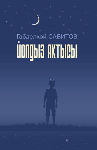 Габделхәй Сабитов, Йолдыз яктысы