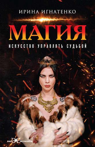 Ирина Игнатенко, Магия. Искусство управлять судьбой