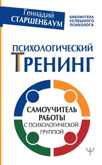 Геннадий Старшенбаум, Психологический тренинг. Самоучитель работы с психологической группой