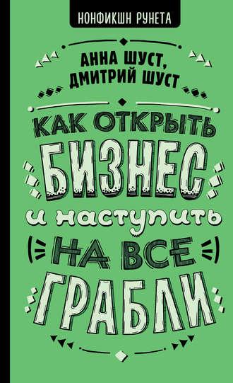 Анна Шуст, Дмитрий Шуст, Как открыть бизнес и наступить на все грабли