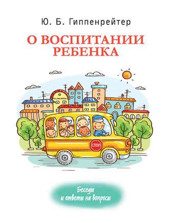 Юлия Гиппенрейтер, О воспитании ребенка: беседы и ответы на вопросы