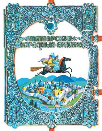 Народное творчество (Фольклор), Ленар Замалетдинов, Татарские народные сказки