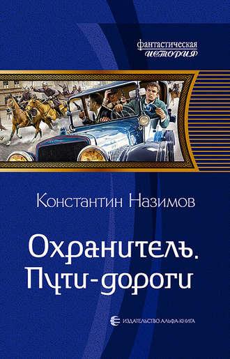 Константин Назимов, Охранитель. Пути-дороги