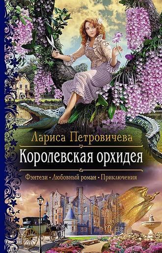 Лариса Петровичева, Королевская орхидея