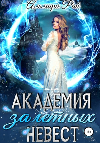 Альмира Рай, Академия залетных невест