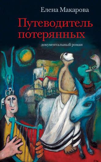 Елена Макарова, Путеводитель потерянных. Документальный роман