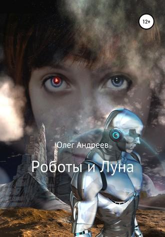 Олег Андреев, Роботы и Луна