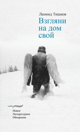 Леонид Тишков, Взгляни на дом свой