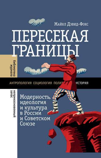 Майкл Дэвид-Фокс, Пересекая границы. Модерность, идеология и культура в России и Советском Союзе