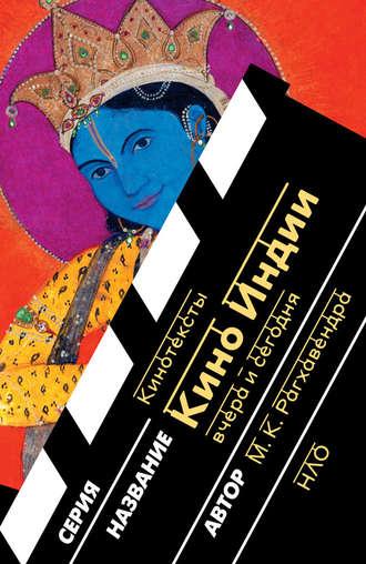 М. К. Рагхавендра, Кино Индии вчера и сегодня