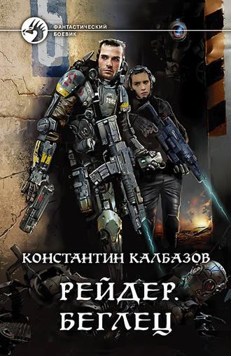 Константин Калбазов, Рейдер. Беглец